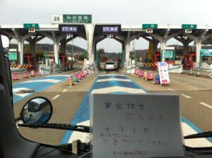 仙台宮城インターチェンジを通過